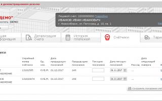 ЖКХНСО РФ Новосибирск личный кабинет — портал для оплаты государственных и коммунальных услуг