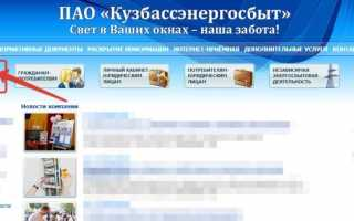 Кузбассэнергосбыт личный кабинет — онлайн-сервис энергосбытовой компании Кемеровской области