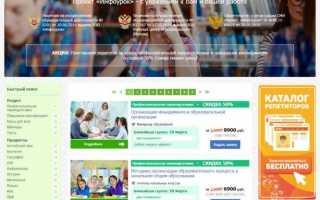 Курсы Инфоурок (дистанционные) для педагогов и учителей: повышения квалификации, тесты, переподготовки