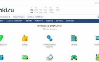 Банки.ру — Вход в личный кабинет
