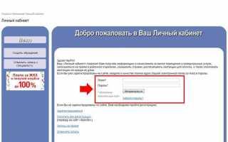 Личный кабинет ЕРЦ Екатеринбург, Вход, Регистрация