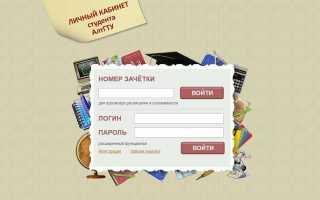 Сессия под ключ для студентов «АлтГТУ». Помощь, ответы на тесты. Вход в личный кабинет http://study.astu.org.ru