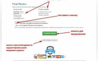 Бесплатная регистрация в компанию Bepic