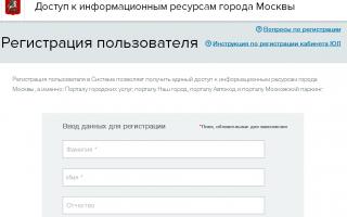 ПГУ МОС РУ личный кабинет — Госуслуги Москвы и МО