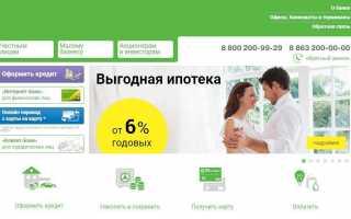 Центр-Инвест онлайн: вход в личный кабинет