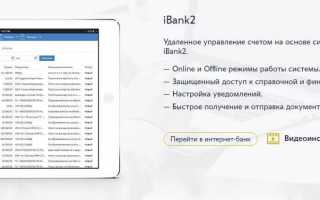 Личный кабинет банка Левобережный: как войти и зарегистрироваться на официальном сайте.