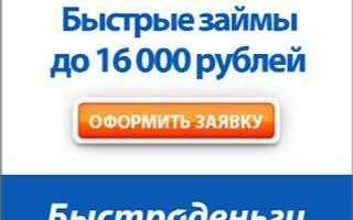 Займы в МФО Быстроденьги: проценты и отзывы + подача онлайн-заявки и вход в личный кабинет
