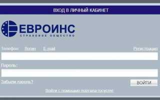 Евроинс страховая компания официальный сайт