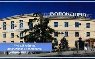 ГУП г. Севастополя «Водоканал» — официальный сайт, личный кабинет, показания