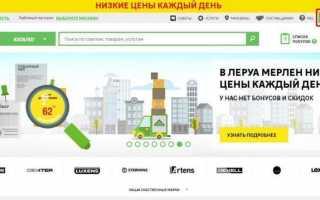 Сервисная карта Леруа Мерлен: как получить? Регистрация и активация
