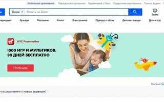 Промокод Озон (Ozon.ru) на август 2020