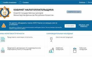 Изменения при входе в Кабинет налогоплательщика