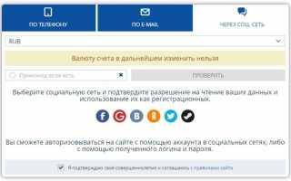 МОСТБЕТ- регистрация на сайте и вход в личный кабинет на официальном сайте конторы