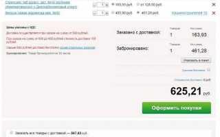 Активация и регистрация карты постоянного покупателя аптеки «Живика» на официальном сайте aptekazhivika.ru