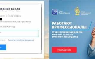 ВТБ Страхование: личный кабинет