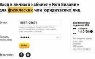 Как зарегистрировать личный кабинет Билайн по номеру телефона