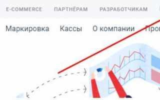Личный кабинет ОФД: вход для клиентов на официальном сайте ofd.ru