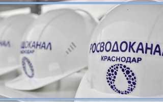 Передать показания счетчиков воды в Краснодаре (Цифровой город и водоканал)
