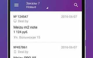 Мобильные приложения Беларуси iOs (iPad & iPhone), Android, Windows Phone