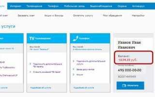Личный кабинет МГТС: регистрация и вход на mgts.ru