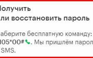 Мегафон Кострома — официальный сайт, тарифы, личный кабинет