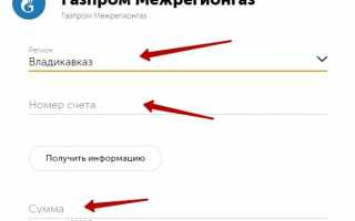 Передать показания газа Энгельс ООО «Газпром межрегионгаз»