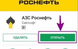 Инструкция по активации карты Семейная команда от Роснефть на Komandacard.ru