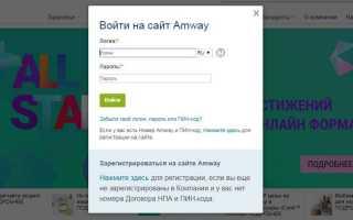Регистрация и вход в личный кабинет Амвей для НПА и клиентов
