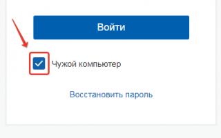 ГосУслуги Шадринск личный кабинет вход на сайт