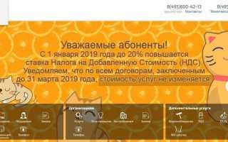 Личный кабинет Флекс — подключение к услугам компании, заполнение заявки