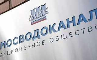 Личный кабинет Мосводоканал (mosvodokanal.ru) — передать показания