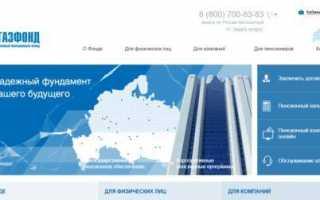 Как войти и зарегистрироваться в личном кабинете НПФ Газфонд через сайт