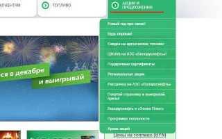 Как зарегистрироваться на сайте belorusneft.by