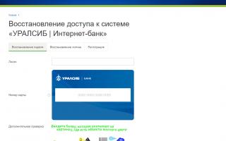 Уралсиб банк: вход в личный кабинет