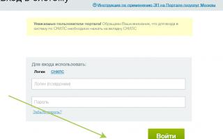 Мос ру личный кабинет – персональный аккаунт на сайте правительства Москвы