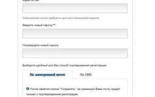 Регистрация личного кабинета физического лица Иркутскэнергосбыт
