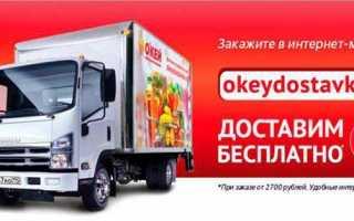 Доставка из магазина Окей: как оформить заказ, сколько стоит доставка, телефоны, режим работы