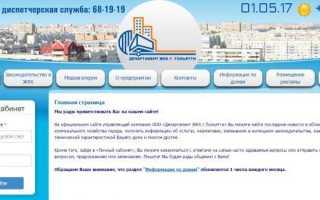 Передать показания счетчиков через личный кабинет — департамент ЖКХ Тольятти (TLTDGKH.RU)