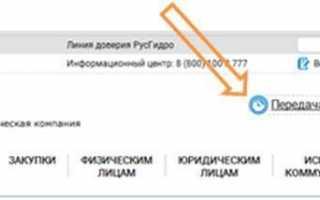 ДЭК Владивосток — передать показания счетчика электроэнергии