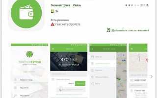 Зеленая точка личный кабинет — подключение услуг, регистрация