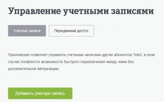 Личный кабинет Теле2 Саратов — тарифы и услуги