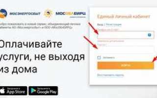 ЛКК-ЖКХ.РФ – Личный кабинет