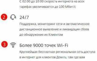 Вход и регистрация личного кабинета ДОМ ру по номеру договора или телефона