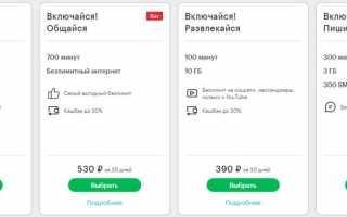 Мегафон Вологда — личный кабинет, тарифы, сайт