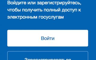 Личный кабинет Госуслуги — Калининградская область