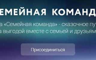 Программа лояльности «Семейная команда» от «Роснефть»: личный кабинет и регистрация карты