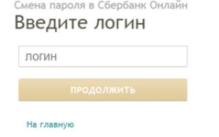 Установить Сбербанк Онлайн на ПК