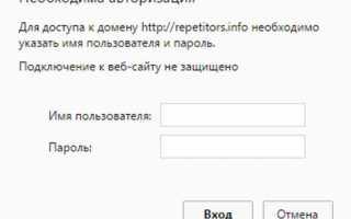 Вход в личный кабинет системы Ваш Репетитор Москва