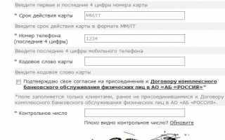 Банк Россия — личный кабинет