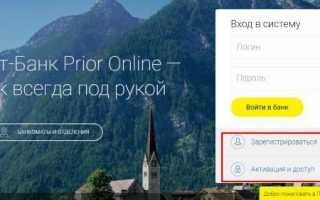 Приорбанк: вход в интернет банкинг, регистрация, возможности личного кабинета